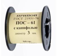 Припой ПОС 61 с канифолью диаметром 3,0мм